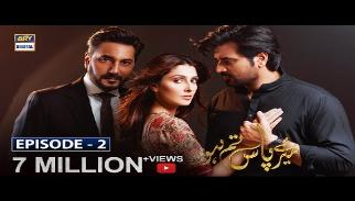 Meray Paas Tum Ho Episode 2 | 24th August 2019 | ARY Digital