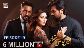 Meray Paas Tum Ho Episode 3 | 31st August 2019 | ARY Digital