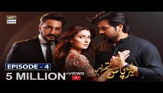 Meray Paas Tum Ho Episode 4 | 7th September 2019 | ARY Digital