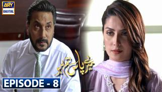 Meray Paas Tum Ho Episode 8 | 5th October 2019 | ARY Digital