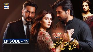 Meray Paas Tum Ho Episode 19 - ARY Digital Drama - 21 Dec 2019